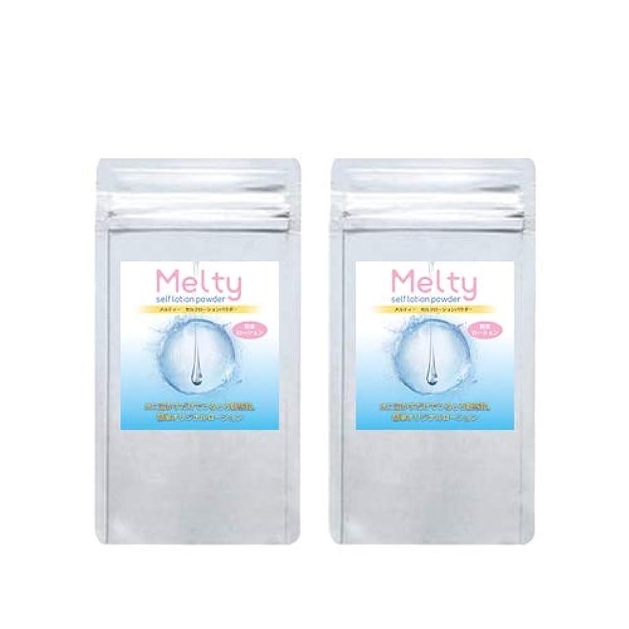 試す見ました別々に【セルフローション】メルティ― セルフローションパウダー 310gセット(200g+110g)(melty self lotion powder) │業務用自作ローションお徳用ローションの素/特大粉ローション/業務用サイズ自作ローション