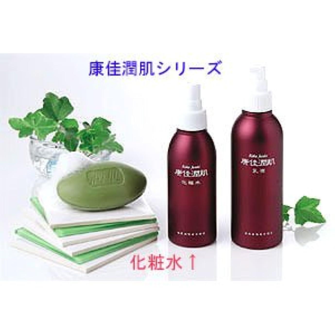 キャスト走るブーム『康佳潤肌(こうかじゅんき)化粧水』赤ちゃん、アトピー、敏感肌の方のために!医師が開発した保湿と清浄に優れた漢方薬入り化粧品。