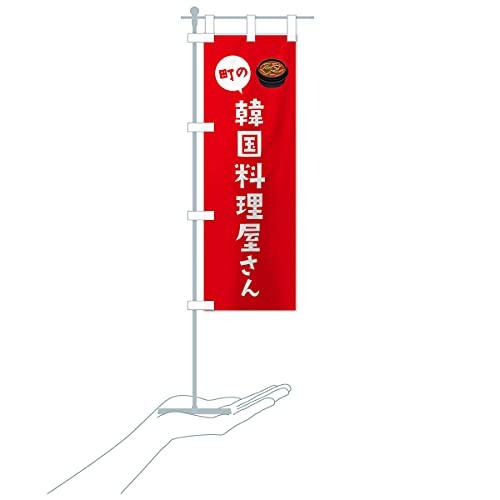 卓上ミニ韓国料理屋さん のぼり旗 サイズ選べます(卓上ミニのぼり10x30cm 立て台付き)