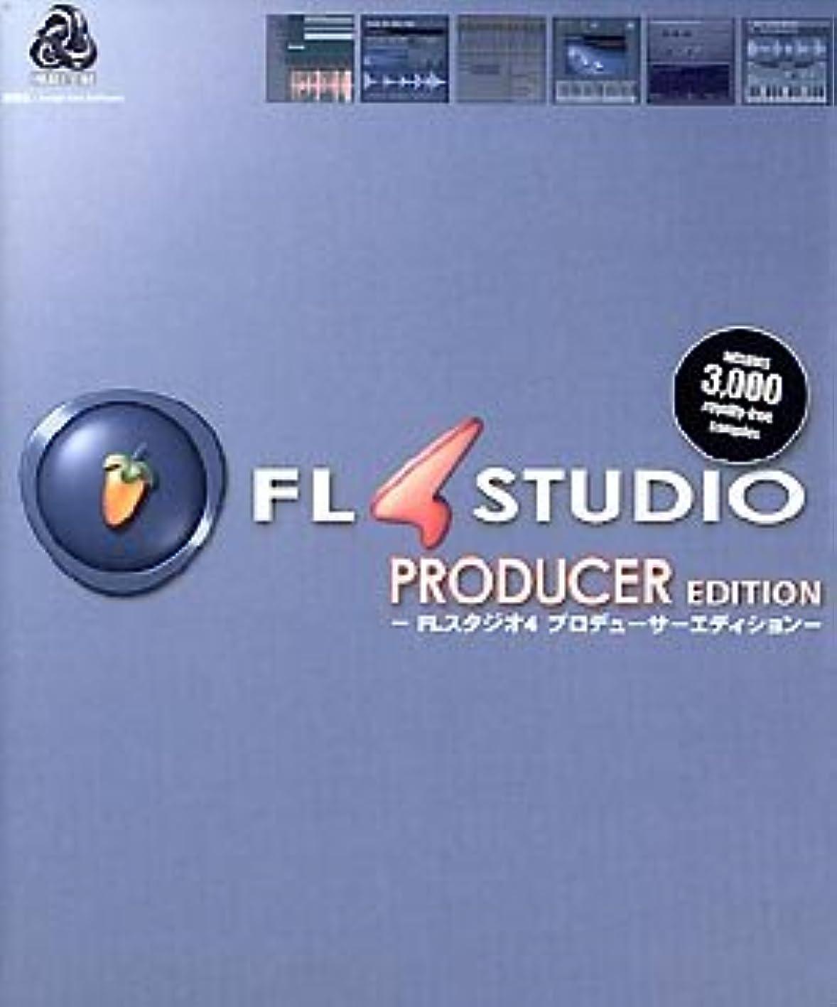 結紮有害治安判事FL Studio 4.0 Producer Edition