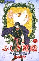 ふしぎ遊戯 玄武開伝 (5) (少コミフラワーコミックス)