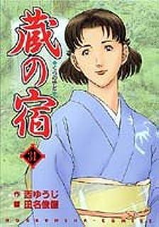 蔵の宿 31 (芳文社コミックス)