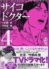 サイコドクター (4) (講談社漫画文庫)