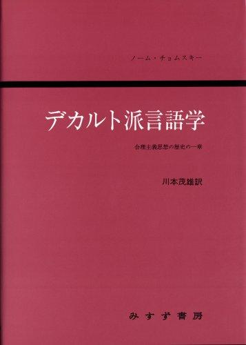 デカルト派言語学―合理主義思想の歴史の一章