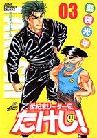 世紀末リーダー伝たけし!ワイド判 3 (ジャンプコミックス デラックス)