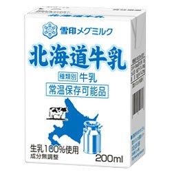 雪印メグミルク 北海道牛乳 200ml紙パック×24本入×(2ケース)