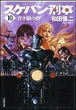 スケバン刑事(デカ) (第10巻) (白泉社文庫)