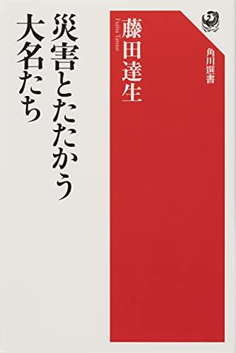 災害とたたかう大名たち (角川選書 651)