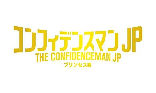 【Amazon.co.jp限定】コンフィデンスマンJP プリンセス編 超豪華版(オリジナルマネークリップ付) [Blu-ray]