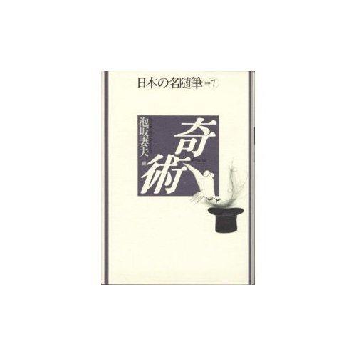 日本の名随筆 (別巻7) 奇術