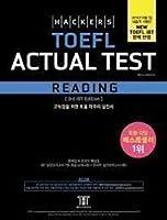 ハッカーズTOEFLアクチュアルテストリーディング(Hackers TOEFL Actual Test Reading Hackers TOEFLシリーズ)