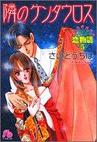 恋物語 (5) (小学館文庫)