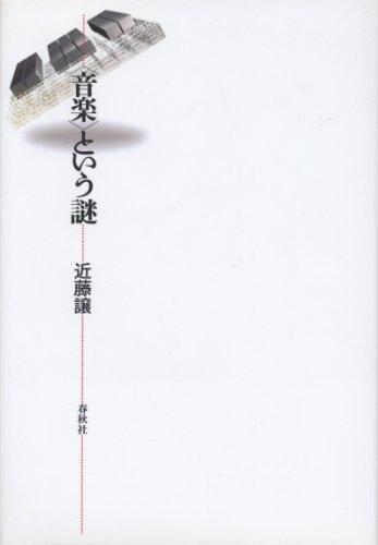 """""""音楽""""という謎"""