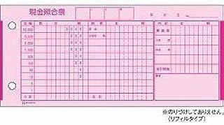 ヒサゴ セット伝票(製本していないタイプ) 現金照合票 18.5cm×8.4cm  単式 50枚 4
