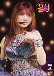 後藤真希コンサートツアー2005秋 ~はたち~ [DVD]