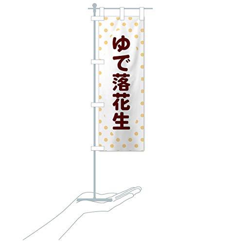 卓上ミニゆで落花生 のぼり旗 サイズ選べます(卓上ミニのぼり10x30cm 立て台付き)