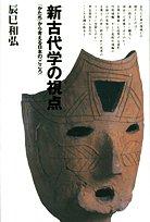 新古代学の視点―「かたち」から考える日本の「こころ」の詳細を見る