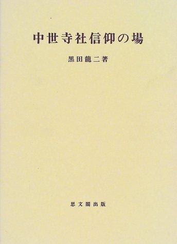 中世寺社信仰の場 (思文閣史学叢書)の詳細を見る