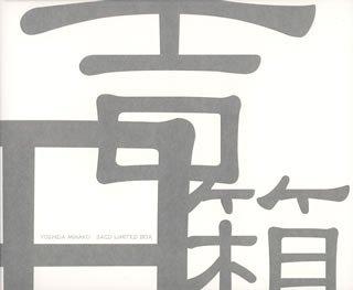 吉田箱 限定SACDハイブリッドBOX