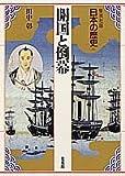 開国と倒幕 集英社版 日本の歴史 (15) (日本の歴史)