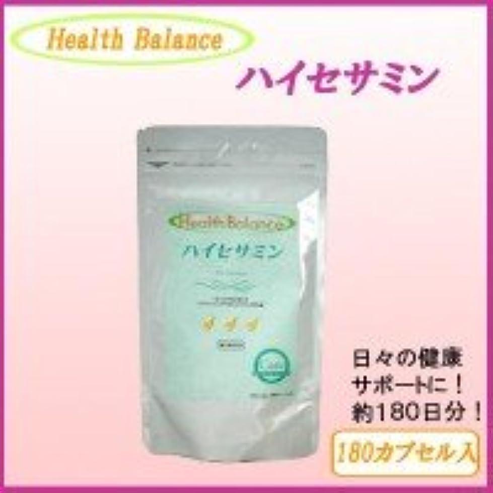 繊細しかしながら致命的Health Balance ヘルスバランス ハイセサミン (約180日分)