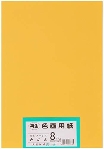 大王製紙 画用紙 再生 色画用紙 八ツ切サイズ 100枚入 みかん(ミカン)