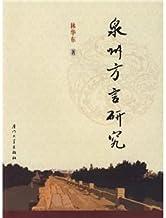 泉州方言研究(中国語)