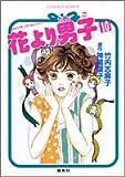 花より男子 10 (コバルト文庫)