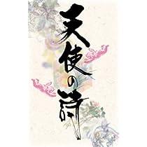 24年産 佐賀県産 天使の詩 5kg