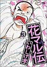 花マル伝 (3) (ヤングサンデーコミックス)