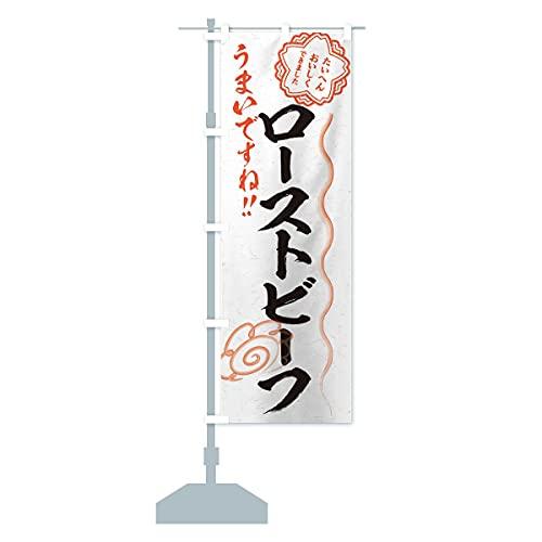 ローストビーフ/習字・書道風 のぼり旗 サイズ選べます(コンパクト45x150cm 左チチ)