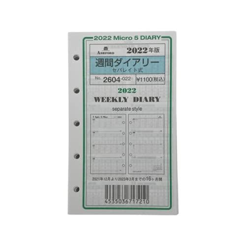 2022年 ミニ5穴サイズ 週間ダイアリー セパレイト式 システム手帳リフィル 2604-022