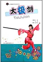 Tai Chi Sword (fitness program guide book)(Chinese Edition)