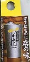 サントリー こだわり酒場のレモンサワー 専用 小タンブラー(当店のオリジナルミニ缶バッジ付)