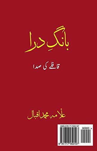 Bang e Dara (Urdu Edition)