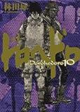 ドロヘドロ (10) (BIC COMICS IKKI)