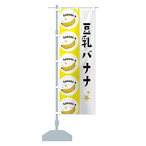 豆乳バナナ のぼり旗(レギュラー60x180cm 左チチ 標準)