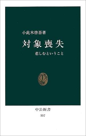 対象喪失―悲しむということ (中公新書 (557))