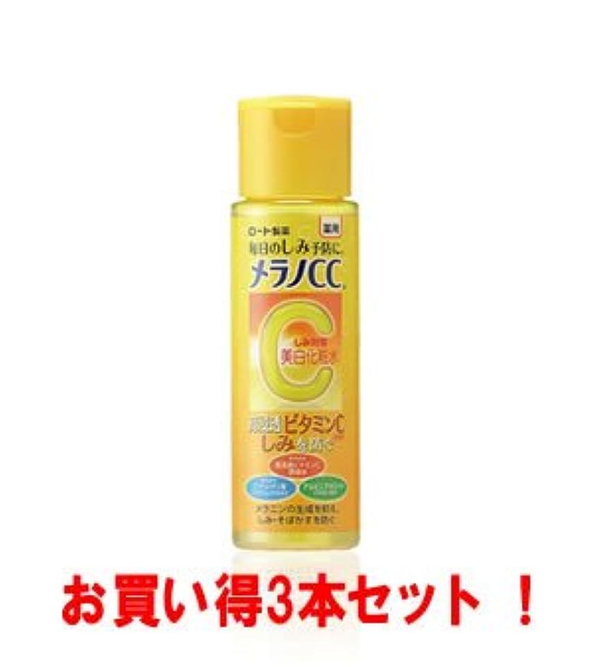 ジョグ手順ゼリー(お買い得3本セット)メラノCC 薬用しみ対策美白化粧水(医薬部外品)170ml