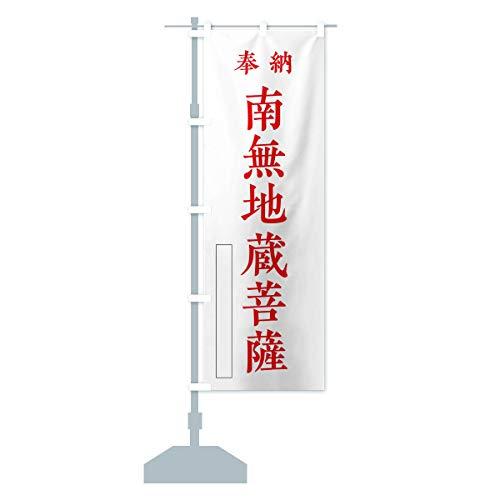奉納/南無地蔵菩薩 のぼり旗 サイズ選べます(ハーフ30x90cm 左チチ)
