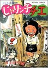 じゃりン子チエ―チエちゃん奮戦記 (2) (アクション・コミックス)
