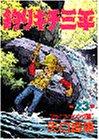 釣りキチ三平(23) フライフィッシング編1 (KC スペシャル)