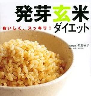 発芽玄米ダイエット―おいしく、スッキリ!