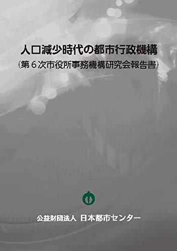 人口減少時代の都市行政機構(第6次市役所事務機構研究会報告書)