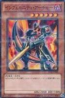 インフェルニティ・アーチャー 【PR】 JF12-JPB06-PR [遊戯王カード]《その他限定》