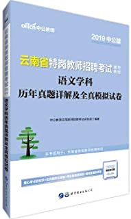 Zhonggong Education 2019 Yunnan Special Education Teacher Recruitment Examination Textbook: Chinese subject over the years Zhenti detailed and full simulation test papers(Chinese Edition)
