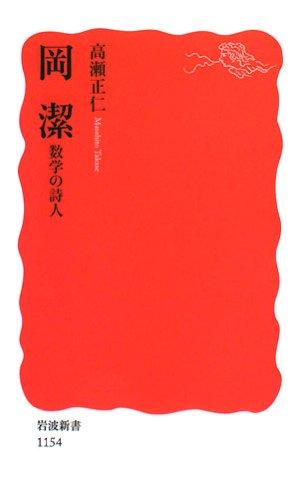 岡潔―数学の詩人 (岩波新書)