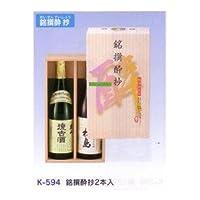 【K-594】 4合 銘撰酔抄 2本用 50セット