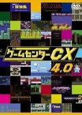 ゲームセンターCX 4.0[レンタル落ち]