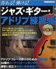 ムック 作れる!弾ける! ジャズギターアドリブ練習帳 スペシャルCD付 (シンコー・ミュージックMOOK)